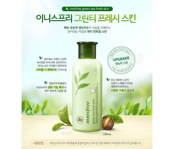 toner innisfree review
